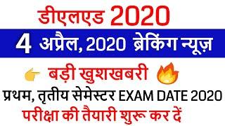 up deled 2018 batch 3rd sem exam date 2020 / UP DELED 1ST SEMESTER EXAM DATE 2020/ PM MODI VIDEO