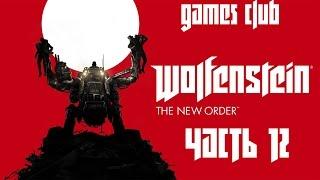 Прохождение игры Wolfenstein: The New Order (PS4) часть 12