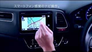 【先進性】HONDA VEZEL(ホンダ ヴェゼル)Smart Touch Interior(スマートタッチインテリア)