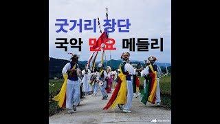 굿거리 장단 - 국악 민요 메들리(이명주 노래)
