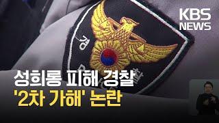 """성희롱 피해 경찰관 2차 가해 논란…""""조직문화 개선해야…"""