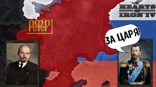Гражданская Война в России - Hearts Of Iron 4 EndSieg 1918