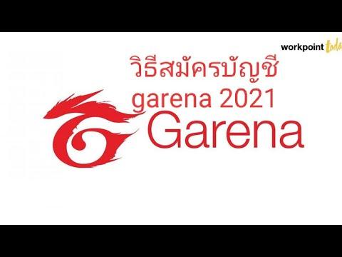 วิธีสมัครบัญชี garena 2021
