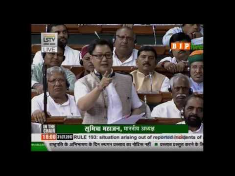 MoS, Home Affairs, Shri Kiren Rijiju's reply to the discussion on mob lynching in country.