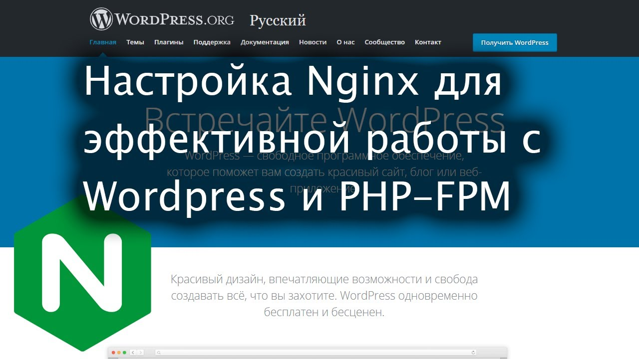 Настройка Nginx для эффективной работы с Wordpress и PHP-FPM