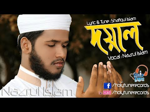 Doyal | Holy Tune FT. Nazrul Islam Kalarab | Bangla Islamic Song 2017