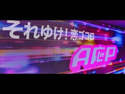 「それゆけ!恋ゴコロ」の参照動画