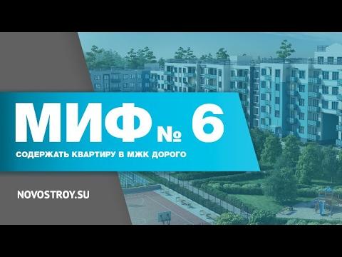 ТОП-30 самых дешёвых новостроек СПБ И Лен обл.