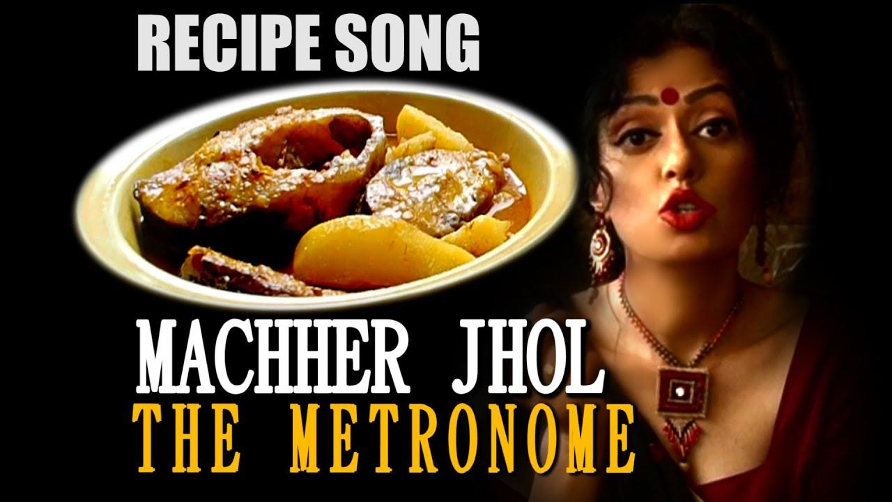 MACHHER JHOL RECIPE SONG