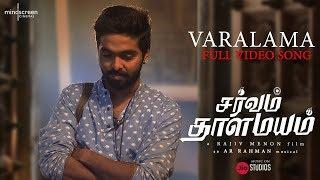 Varalaama | Sarvam ThaalaMayam | Tamil | Full | Rajiv Menon | AR Rahman | GV Prakash Kumar