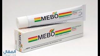 ميبو مرهم Mebo تركيبة طبيعية لعلاج جميع أنواع الحروق والوقاية من الندبات