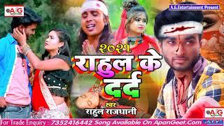 2021#Rahul_Rajdhani का सबसे बड़ा हिट हिट बेवफाई सॉन्ग - राहुल के दर्द - Rahul Ke Dard - Sad Song