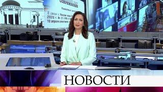 Выпуск новостей в 12:00 от 16.04.2020
