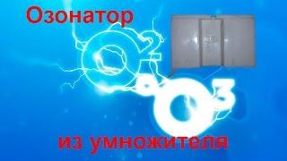 Озонатор своими руками генератор озона