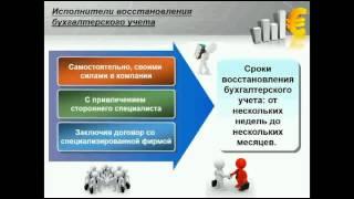 видео восстанобление бухгалтерии