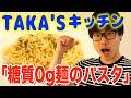 【糖質制限レシピ】丸麺タイプの糖質0g麺でサクッとパスタ!【TAKA'S キッチン】