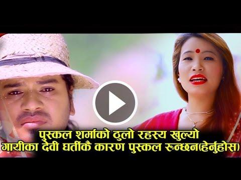 पुस्कल शर्माले गरे गीत मार्फत पर्दाफास    New Nepali Lok Dohori Song 2074/2017
