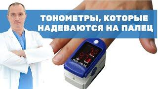 тонометры, которые надеваются на палец