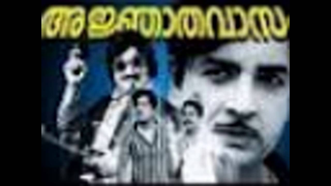 Malayalam Old Movie Posters Series 001movie Posters Series 001