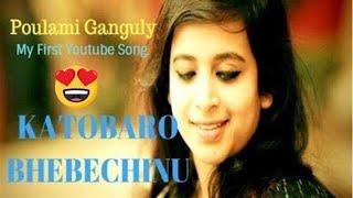 Kotobaro bhebechinu - Poulami Ganguly
