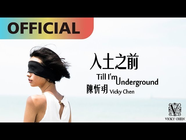 陳忻玥 Vicky Chen -【入土之前 Till I'm Underground】Official MV