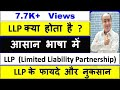 What is LLP in Hindi | ( Limited Liability Partnership ) | Rakeshsir Aswani ( Roc Sir )