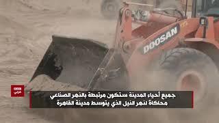 بتوقيت مصر : تقرير عن النهر الأخضر بالعاصمة الإدارية الجديدة