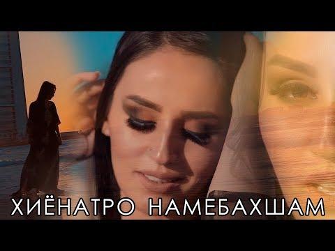 Шахнозаи Хушбахт - Сафар карди (Клипхои Точики 2019)