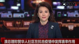 [中国新闻] 澳总理称赞华人社区在抗击疫情中发挥表率作用 | 新冠肺炎疫情报道