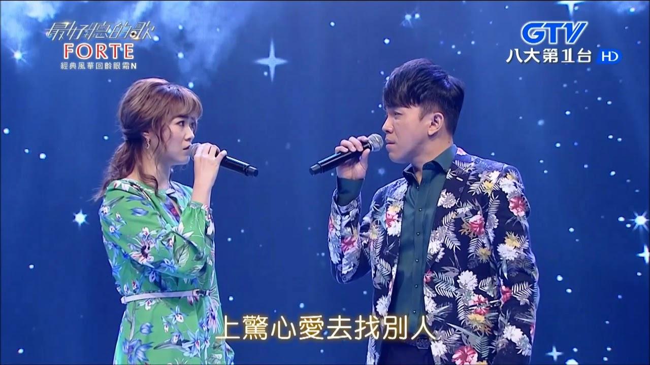 2018.05.10【最好聽的歌】曹雅雯+許志豪 阿霞相思夢