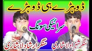 dohray-ii-dohry-hi-dohry-ii-irshad-shahzad-lashari-ii-saraiki-dohray-2019-ii-sultan-echo-production