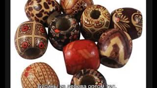 Деревянные бусины купить(, 2016-07-03T18:21:55.000Z)