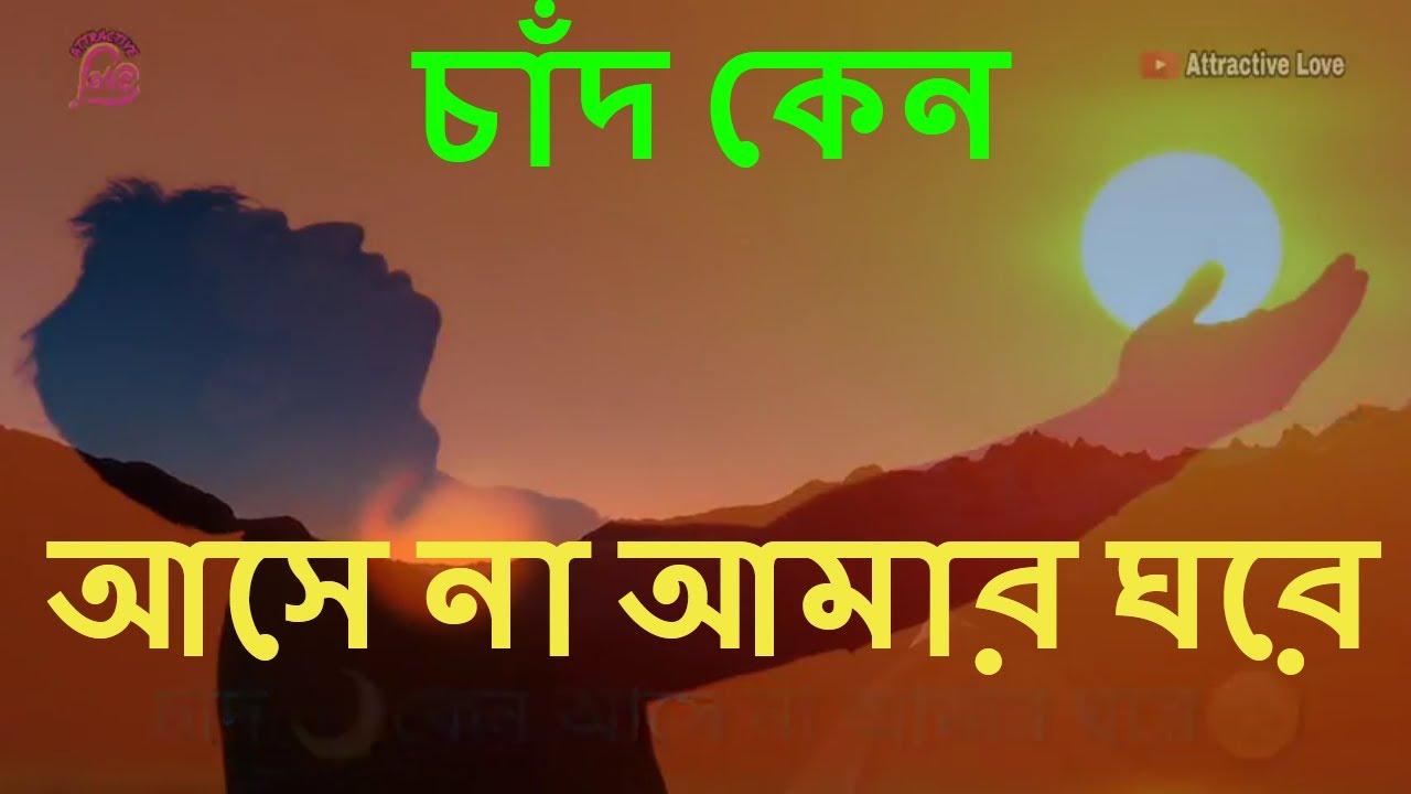 chand keno ase na amar ghore |চাঁদ কেন আসে না আমার ঘরে | bengali sad song|  attractive love HD video