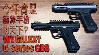 【Airsoft50】 今年會是衝鋒手槍的天下AAP01 和 GALAXY Gseries 該如何選擇 | Unboxing WE GALAXY Gseries GBB