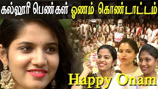 onam 2019, onam wishes greetings and celebrations by chennai college girls