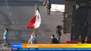 США частично открыли пункт пропуска на границе с Мексикой
