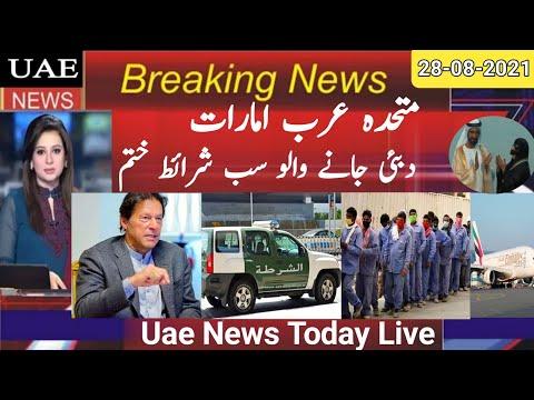 Dubai Visa Update | Uae Flight Update | Dubai Update | Uae Visa News | Uae News Today | Dubai Police