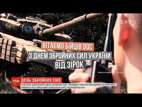 Шана українським захисникам: