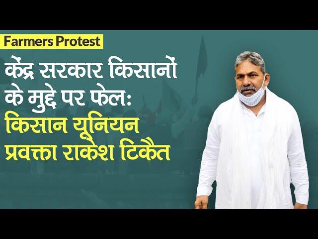 Farmers Protest: किसानों के मुद्दे पर फेल है केंद्र सरकार   Kisan Union Spokesperson Rakesh Tikait