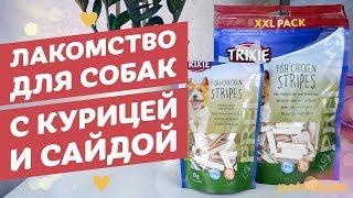 Лакомства для собак Trixie Палочки с курицей и сайдой обзор