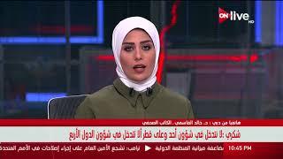 د. خالد القاسمي: قطر تسير في إتجاه غير سوي ضد الدول العربية