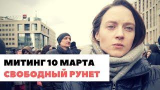 ЗА СВОБОДНЫЙ РУНЕТ / Митинг 10 марта