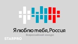 МУЗЫКАЛЬНЫЙ КОНКУРС «Я ЛЮБЛЮ ТЕБЯ, РОССИЯ!»