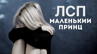 Download ЛСП - Маленький принц (cover. Саша Капустина) Mp3 and Videos