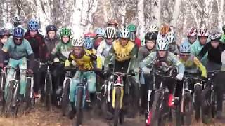 Старт1. Велоспорт маутин-байк борки 21.10.2017