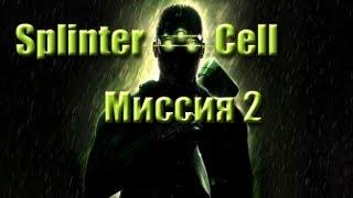 Splinter Cell Прохождение Миссия 2