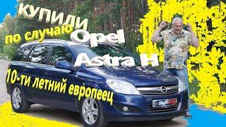 """Опель Астра/Opel Astra H рестайлинг """"Купили по случаю сохранившийся дизельный 10-ти..."""""""