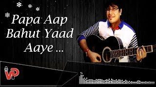 """Papa Aap Bahot Yaad Aayein"" 