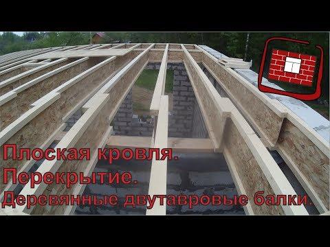 Применение деревянных двутавровых балокиз YouTube · С высокой четкостью · Длительность: 1 мин15 с  · Просмотры: более 19.000 · отправлено: 06.05.2015 · кем отправлено: InterCity - Производство деревянных двутавровых балок и СИП-панелей (enter-city.ru)
