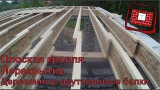 Перекрытие плоской крыши. Деревянные двутавровые балки.(, 2017-06-11T15:13:20.000Z)